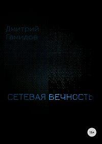 Дмитрий Гамидов -Сетевая вечность