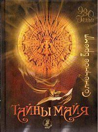 Е. Зверева -Тайны майя. Солнечное время