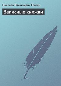 Николай Гоголь -Записные книжки
