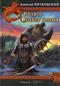 Алексей Витковский - Выбор воина