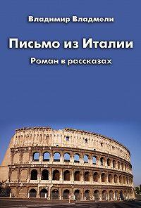 Владимир Владмели - Письмо из Италии (сборник)