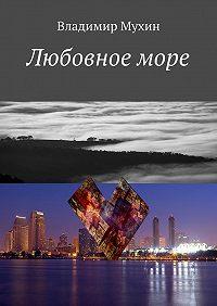 Владимир Мухин -Любовное море