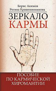 Борис Акимов -Зеркало кармы. Пособие по кармической хиромантии