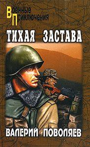 Валерий Поволяев - Тихая застава