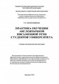 Тамара Овчинникова -Практика обучения англоязычной письменной речи студентов университета