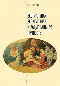 Николай Курек -Бестиальная, религиозная и рациональная личность