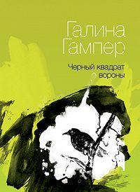 Галина Гампер - Чёрный квадрат вороны
