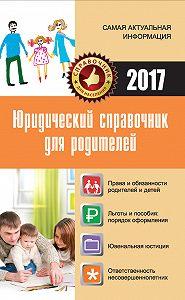 Мария Кузьмина -Юридический справочник для родителей