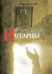 Юрий Воробьевский - Незримые старцы