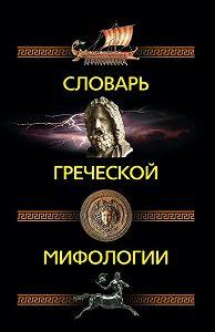 Ирина Пигулевская - Словарь греческой мифологии