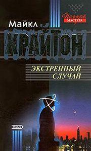 Майкл Крайтон - Экстренный случай