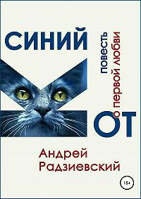 Андрей Радзиевский -Синий кот. Повесть о первой любви