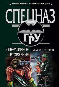 Михаил Нестеров -Оперативное вторжение
