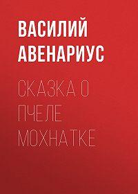 Василий Авенариус -Сказка о пчеле Мохнатке