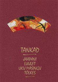 Коллектив авторов -Tankad. Jaapani luulet Uku Masingu tõlkes