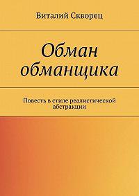 Виталий Скворец -Обман обманщика