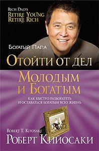 Роберт Тору Кийосаки -Отойти от дел молодым и богатым