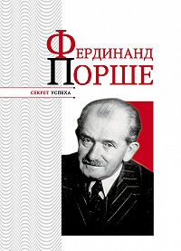 Николай Надеждин - Фердинанд Порше