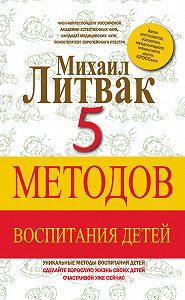 Михаил Ефимович Литвак -5 методов воспитания детей