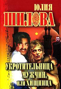 Юлия Шилова -Укротительница мужчин, или Хищница