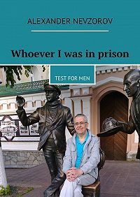Alexander Nevzorov -Whoever I was in prison. Test for men