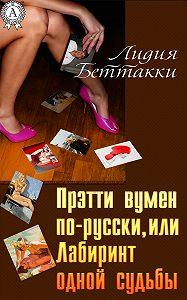 Лидия Беттакки - Прэтти вумен по-русски, или Лабиринт одной судьбы