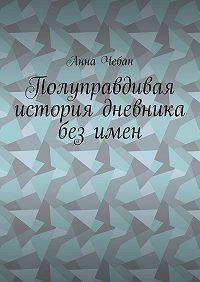 Анна Чебан -Полуправдивая история дневника безимен
