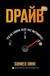Дэниель Пинк - Драйв: Что на самом деле нас мотивирует