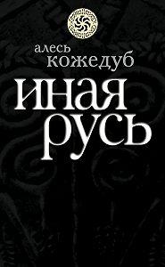 Алесь Кожедуб -Иная Русь