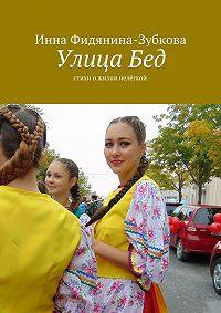Инна Фидянина-Зубкова - УлицаБед. стихи ожизни нелёгкой