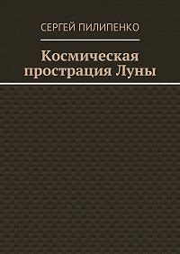 Сергей Пилипенко -Космическая прострацияЛуны