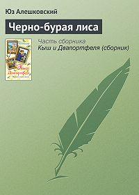 Юз Алешковский - Черно-бурая лиса