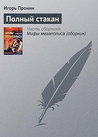 Игорь Пронин -Полный стакан