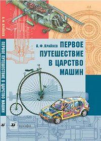 Александр Филиппович Крайнев -Первое путешествие в царство машин