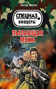 Сергей Зверев -Пылающая межа