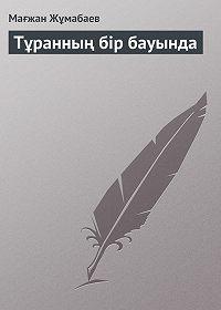Мағжан Жұмабаев -Тұранның бір бауында