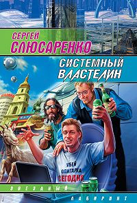 Сергей Слюсаренко -Системный властелин (сборник)