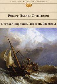 Роберт Стивенсон -Остров сокровищ