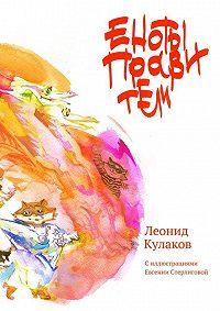 Леонид Кулаков -Еноты правители. Сборник сказок