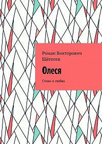 Роман Щёголев -Олеся. Стихи олюбви