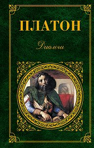 Платон -Протагор
