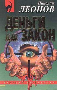 Николай Леонов -Деньги или закон