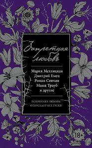 Дмитрий Емец -Запретная любовь (сборник)