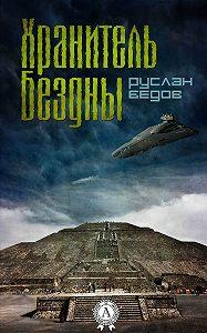 Руслан Бедов -Хранитель бездны