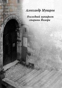 Александр Муниров - Последний манифест старины Йозефа