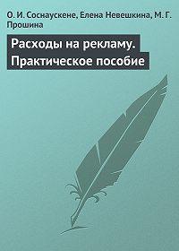 М. Прошина -Расходы на рекламу. Практическое пособие