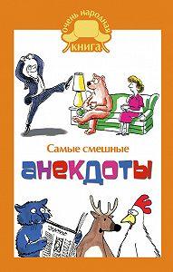 Сборник -Самые смешные анекдоты