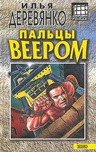Илья Деревянко - Запах крови