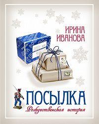 Ирина Иванова -Посылка