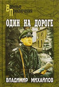 Владимир Михайлов -Один на дороге